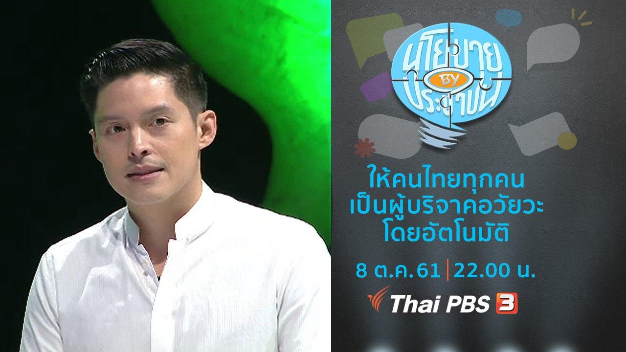 นโยบาย By ประชาชน - ให้คนไทยทุกคนเป็นผู้บริจาคอวัยวะโดยอัตโนมัติ