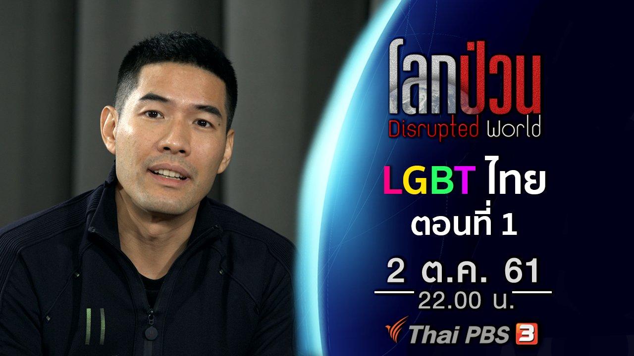 โลกป่วน Disrupted World - LGBT ไทย ยอมรับได้จริงหรือแค่มายาคติ ? ตอนที่ 1