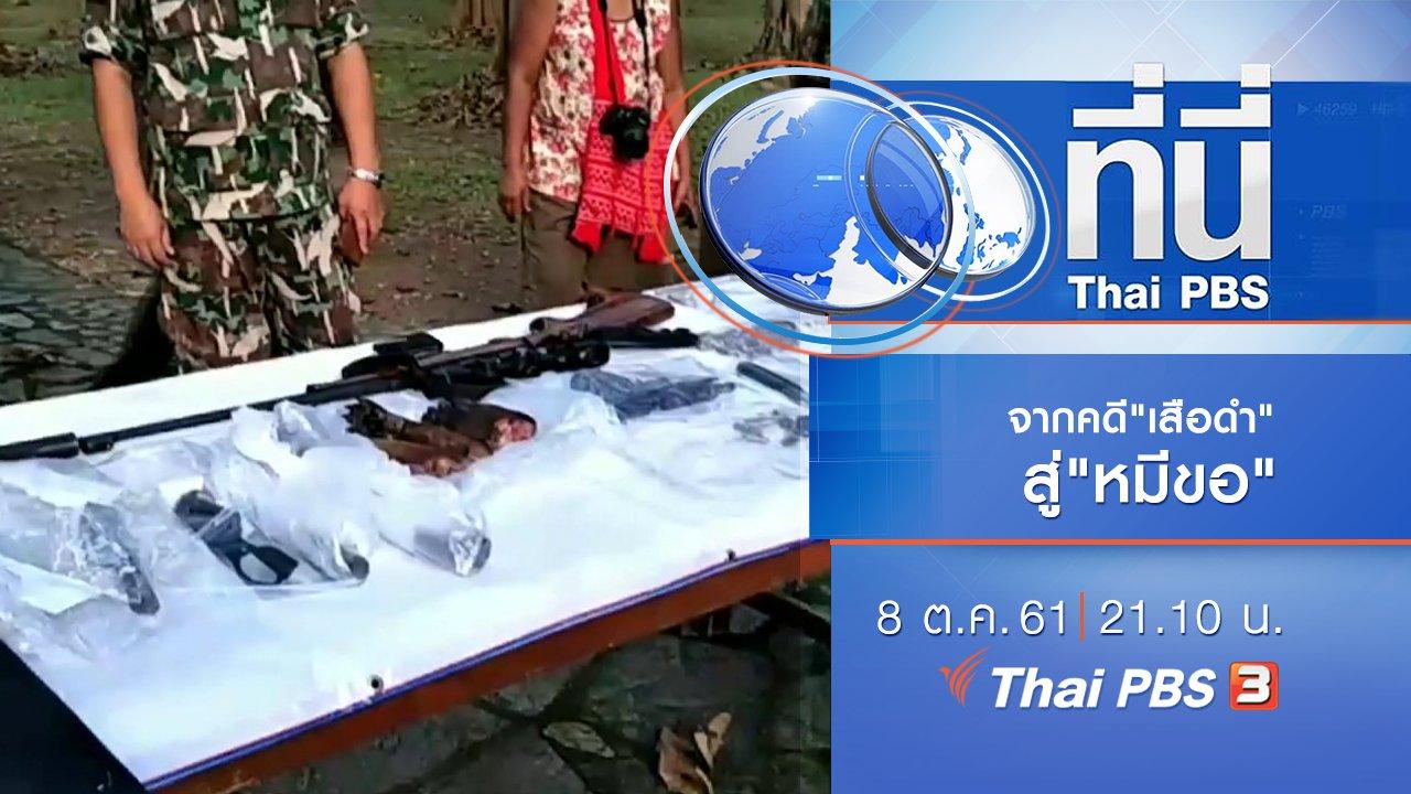 ที่นี่ Thai PBS - ประเด็นข่าว ( 8 ต.ค. 61)