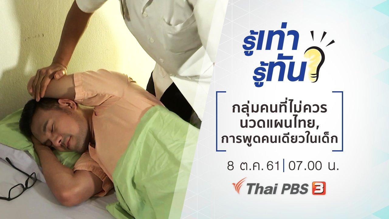 รู้เท่ารู้ทัน - กลุ่มคนที่ไม่ควรนวดแผนไทย, การพูดคนเดียวในเด็ก