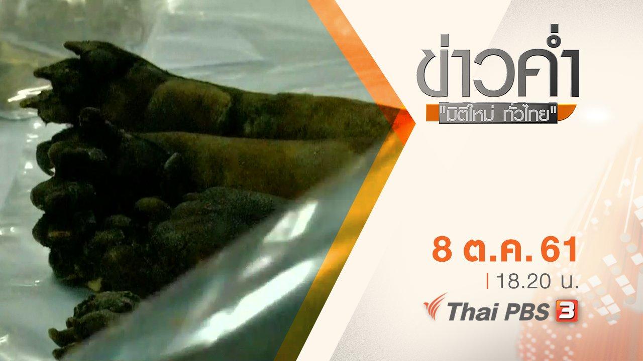 ข่าวค่ำ มิติใหม่ทั่วไทย - ประเด็นข่าว ( 8 ต.ค. 61)