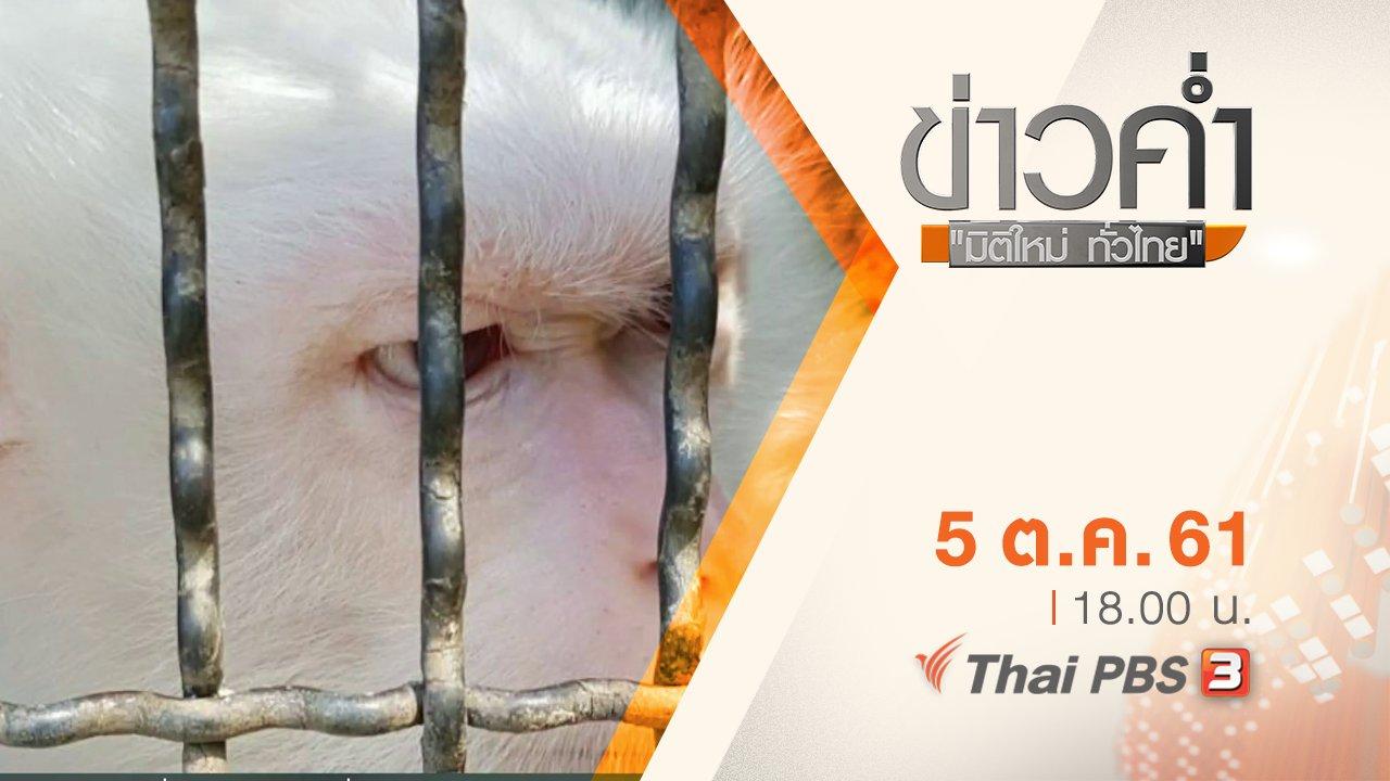 ข่าวค่ำ มิติใหม่ทั่วไทย - ประเด็นข่าว ( 5 ต.ค. 61)