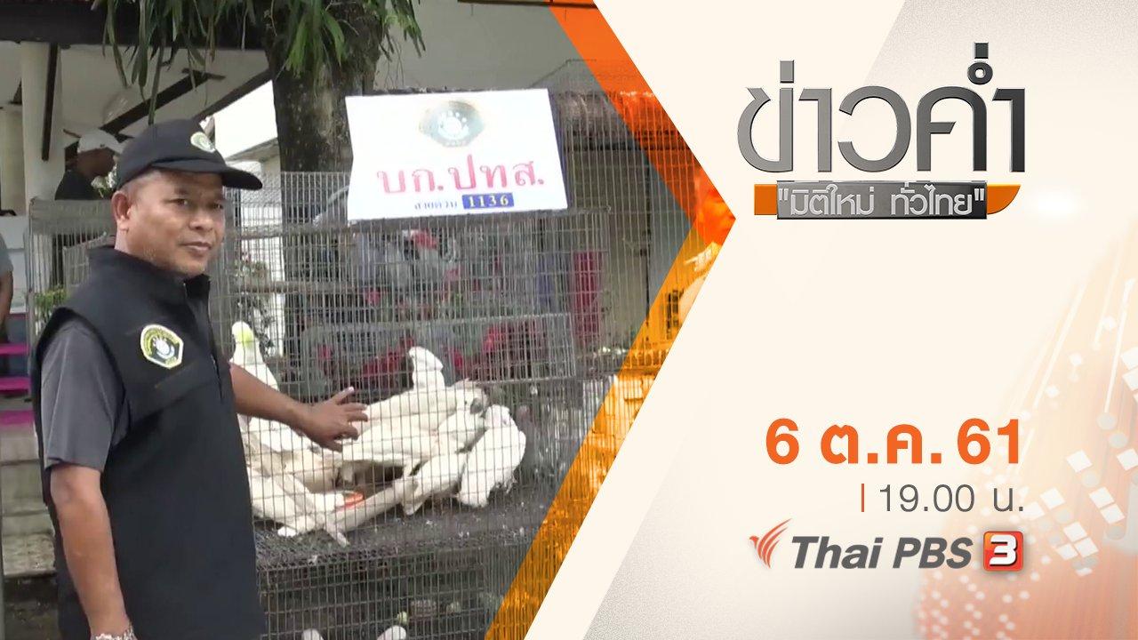 ข่าวค่ำ มิติใหม่ทั่วไทย - ประเด็นข่าว ( 6 ต.ค. 61)