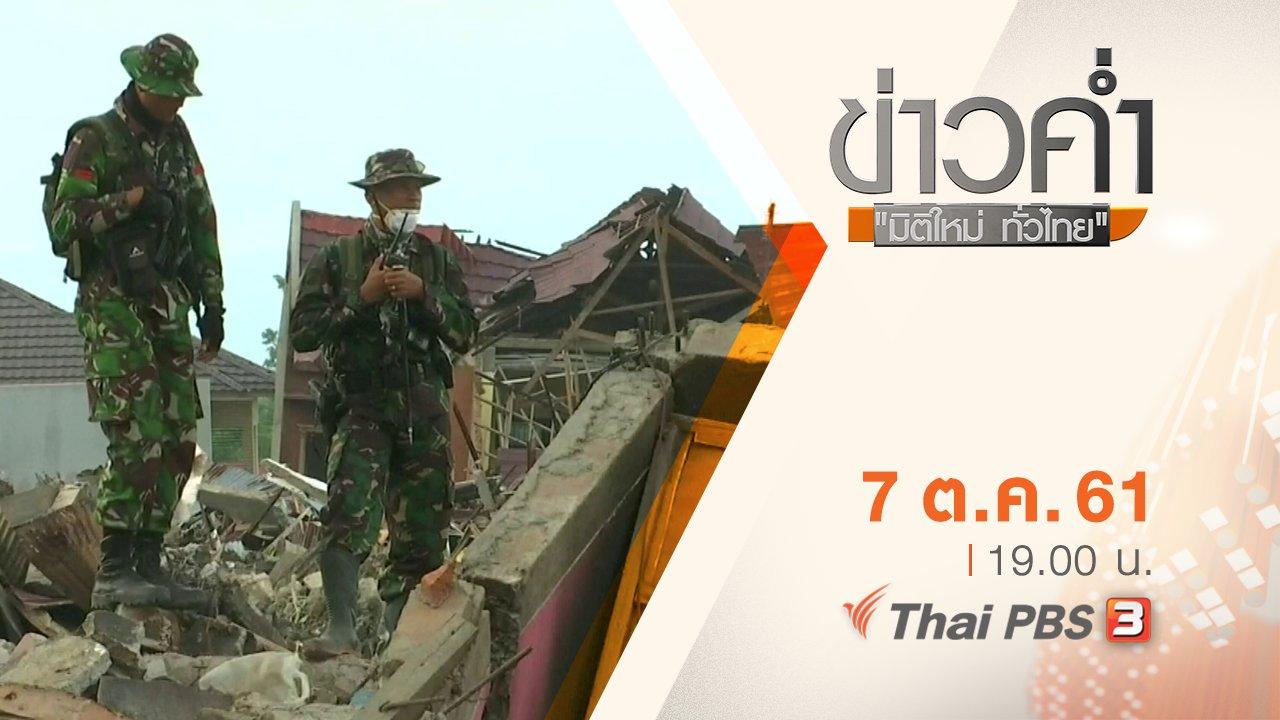 ข่าวค่ำ มิติใหม่ทั่วไทย - ประเด็นข่าว ( 7 ต.ค. 61)