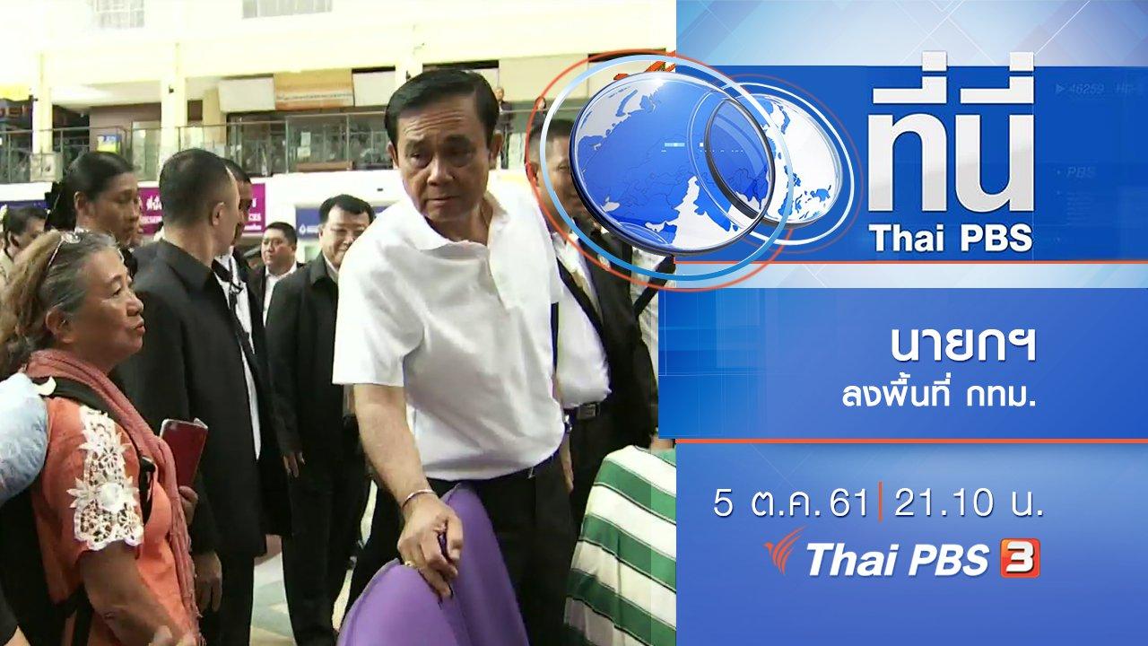 ที่นี่ Thai PBS - ประเด็นข่าว ( 5 ต.ค. 61)