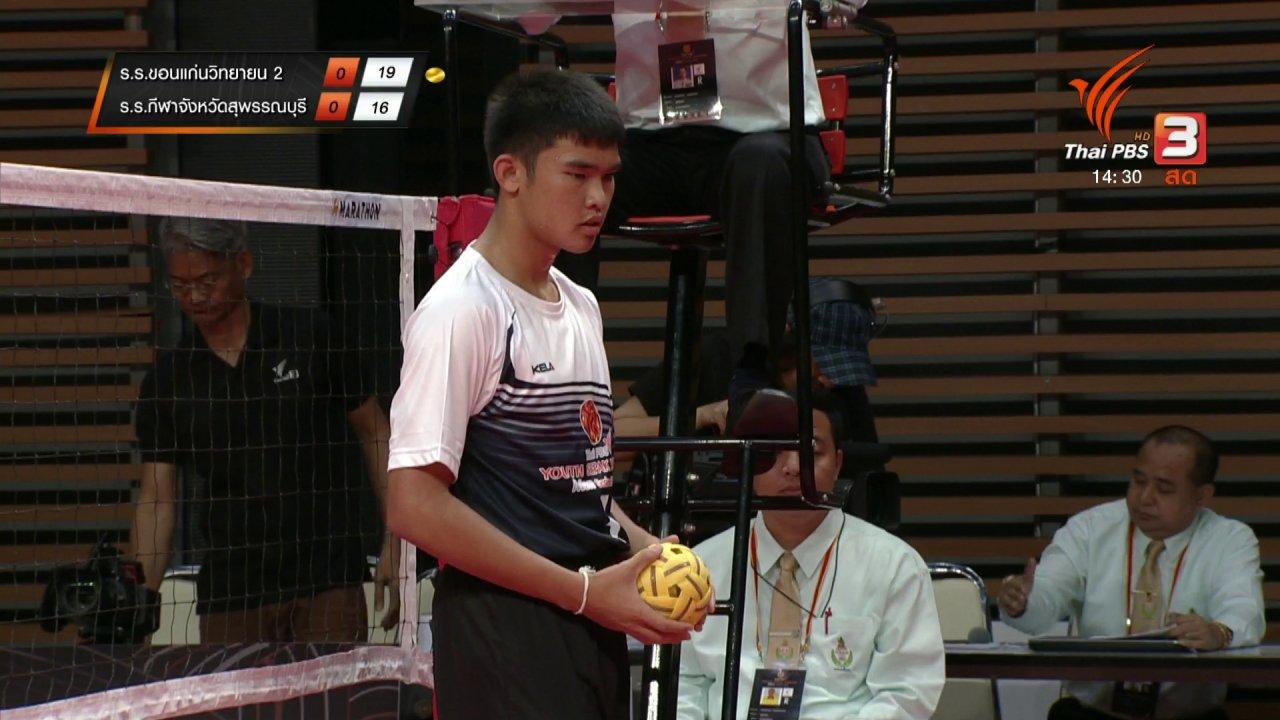 Thai PBS Youth Sepak Takraw Men Series 2018 - โรงเรียนขอนแก่นวิทยายน 2 (สมาน สุเมโธ) vs โรงเรียนกีฬาจังหวัดสุพรรณบุรี