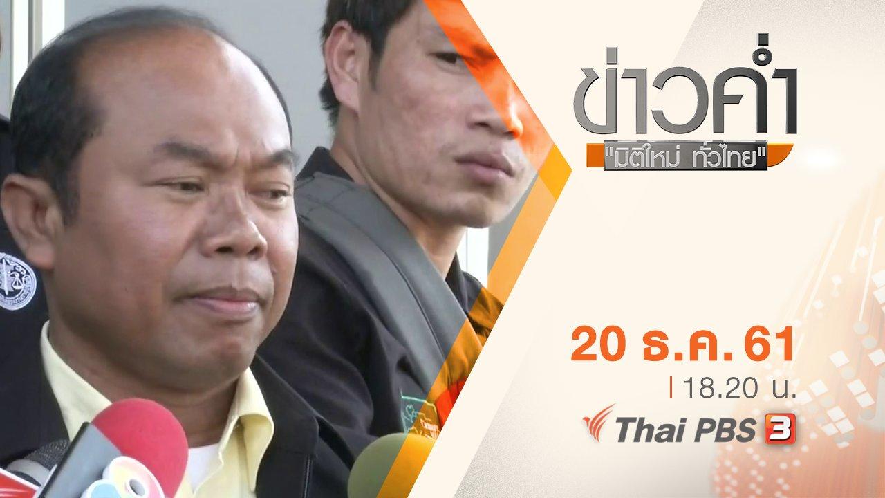 ข่าวค่ำ มิติใหม่ทั่วไทย - ประเด็นข่าว ( 20 ธ.ค. 61)