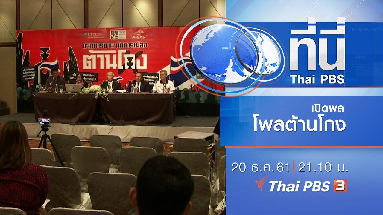 ที่นี่ Thai PBS - ประเด็นข่าว ( 20 ธ.ค. 61)