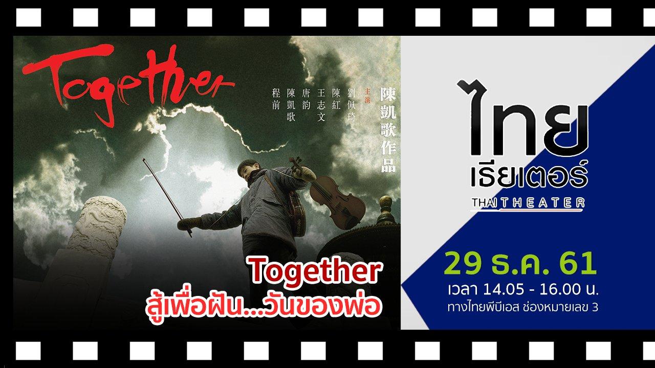 ไทยเธียเตอร์ - Together สู้เพื่อฝัน...วันของพ่อ