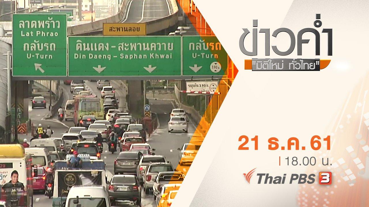 ข่าวค่ำ มิติใหม่ทั่วไทย - ประเด็นข่าว ( 21 ธ.ค. 61)