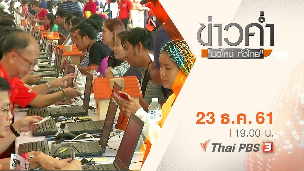 ข่าวค่ำ มิติใหม่ทั่วไทย - ประเด็นข่าว ( 23 ธ.ค. 61)