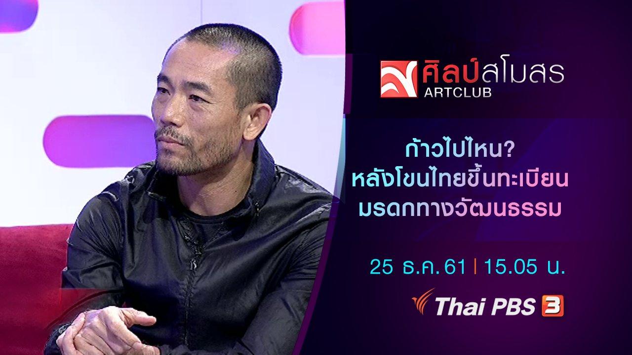 ศิลป์สโมสร - ก้าวไปไหน? หลังโขนไทยขึ้นทะเบียนมรดกทางวัฒนธรรม