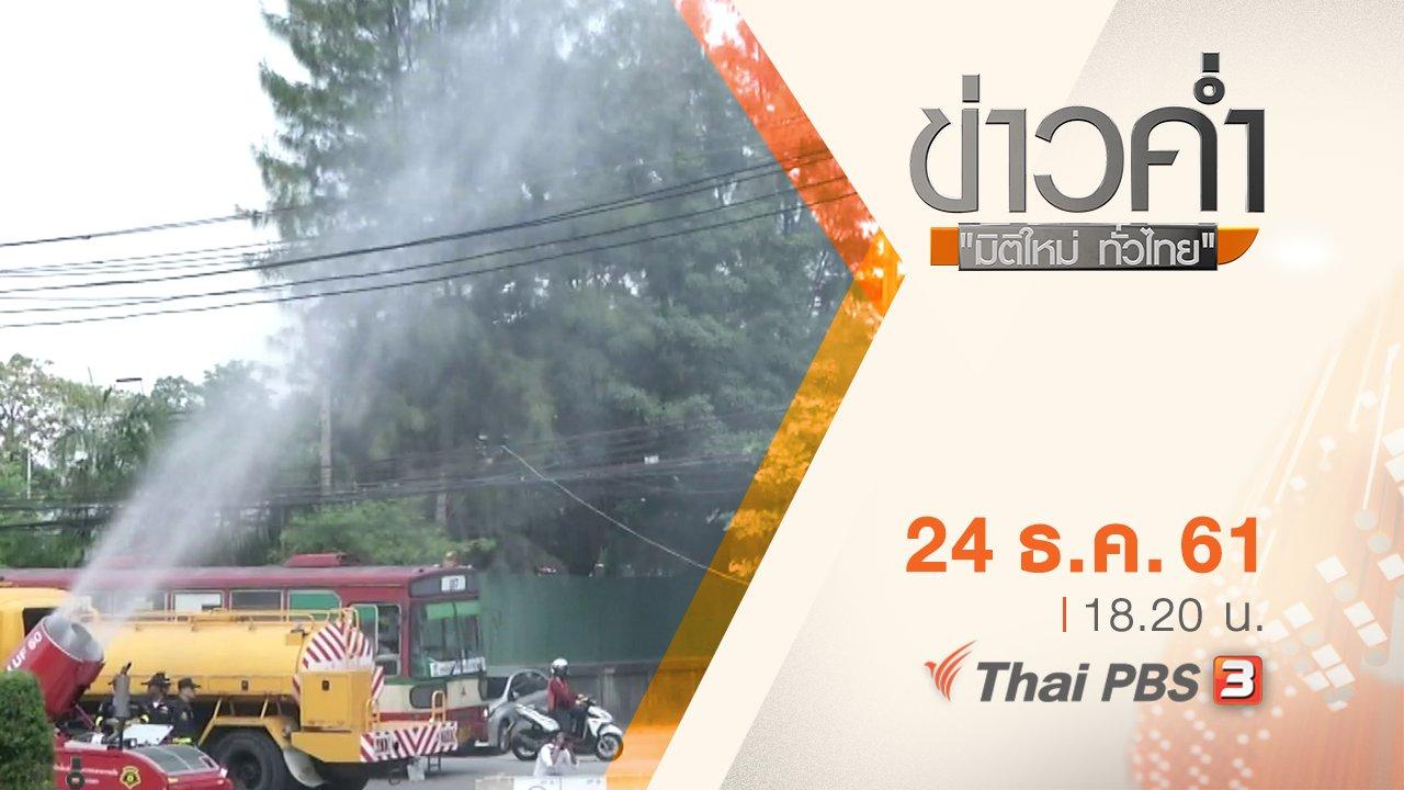 ข่าวค่ำ มิติใหม่ทั่วไทย - ประเด็นข่าว ( 24 ธ.ค. 61)