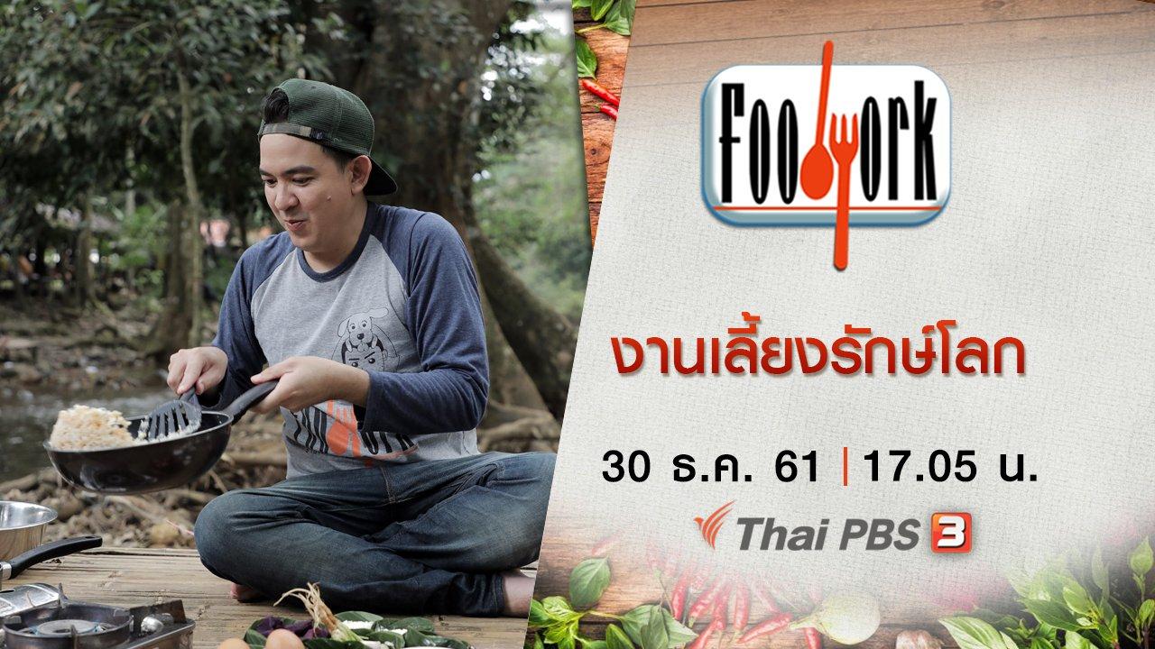 Foodwork - งานเลี้ยงรักษ์โลก