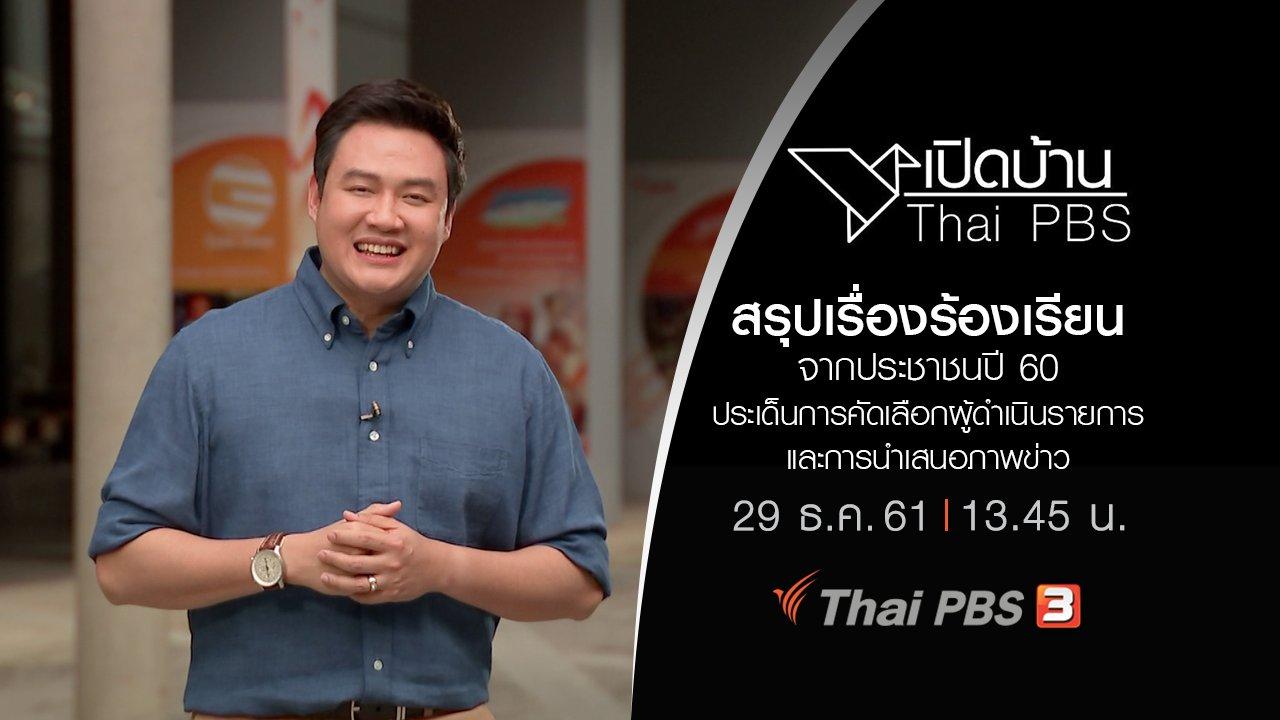 เปิดบ้าน Thai PBS - สรุปเรื่องร้องเรียนจากประชาชนปี 60 ประเด็นการคัดเลือกผู้ดำเนินรายการและการนำเสนอภาพข่าว