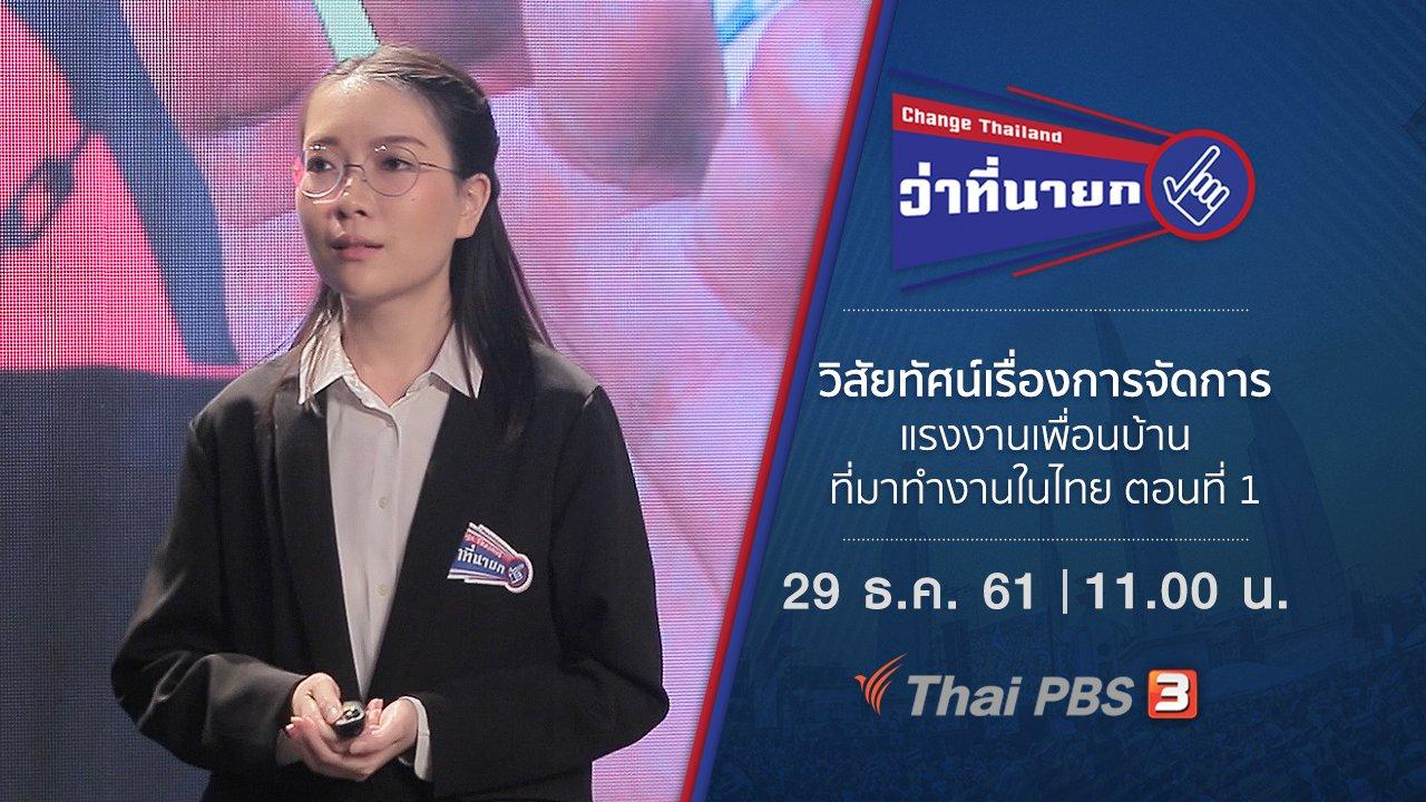 Change Thailand ว่าที่นายก - วิสัยทัศน์เรื่องการจัดการแรงงานเพื่อนบ้านที่มาทำงานในไทย ตอนที่ 1