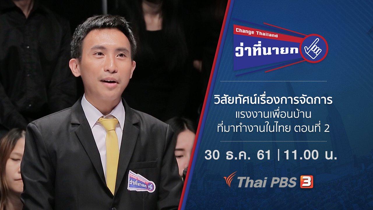 Change Thailand ว่าที่นายก - วิสัยทัศน์เรื่องการจัดการแรงงานเพื่อนบ้านที่มาทำงานในไทย ตอนที่ 2