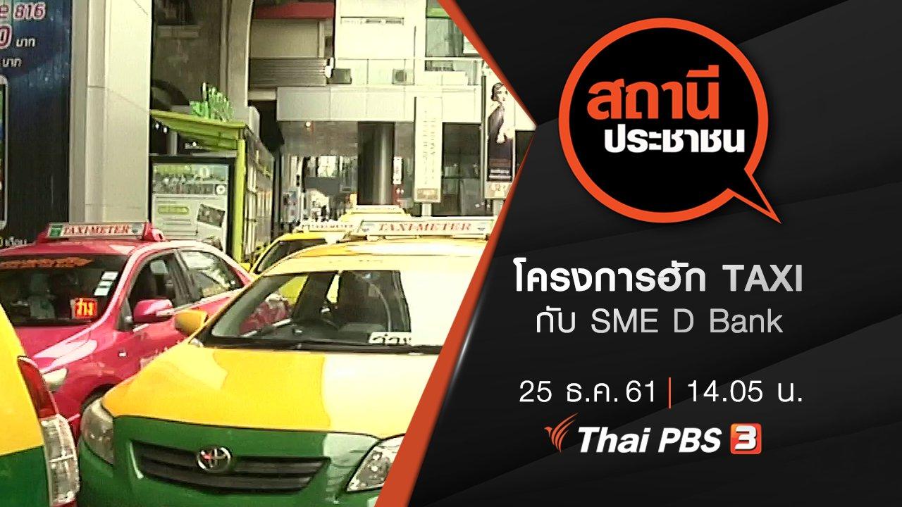 สถานีประชาชน - โครงการฮัก TAXI กับ SME D Bank