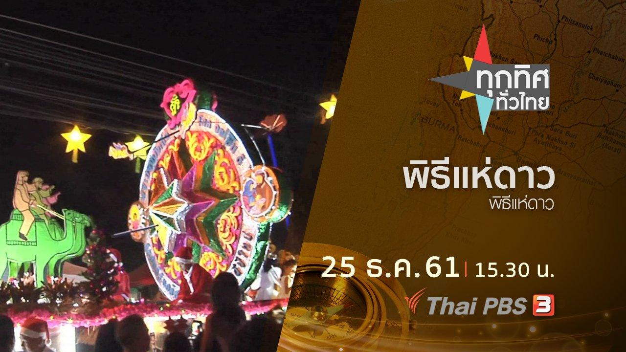 ทุกทิศทั่วไทย - ประเด็นข่าว ( 25 ธ.ค. 61)