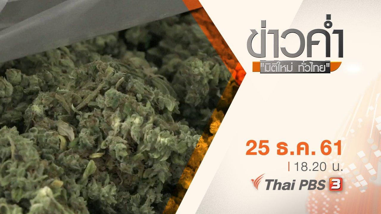 ข่าวค่ำ มิติใหม่ทั่วไทย - ประเด็นข่าว ( 25 ธ.ค. 61)