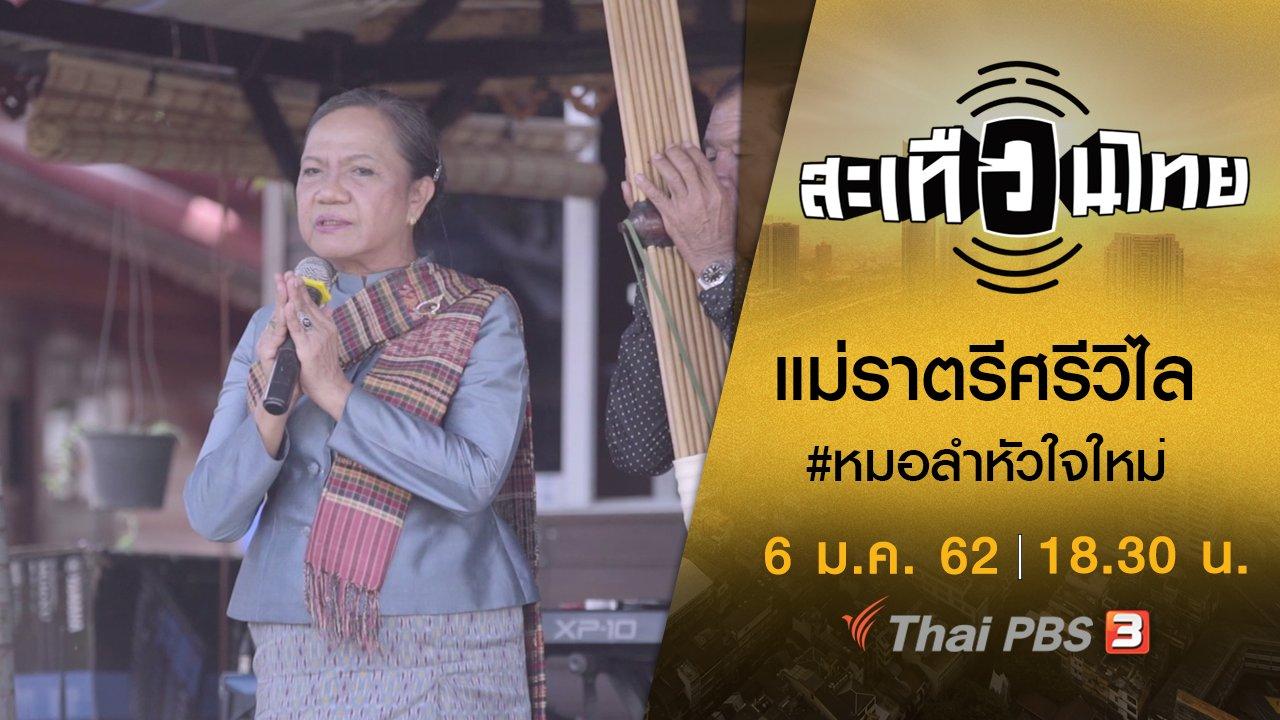 สะเทือนไทย - แม่ราตรีศรีวิไล #หมอลำหัวใจใหม่