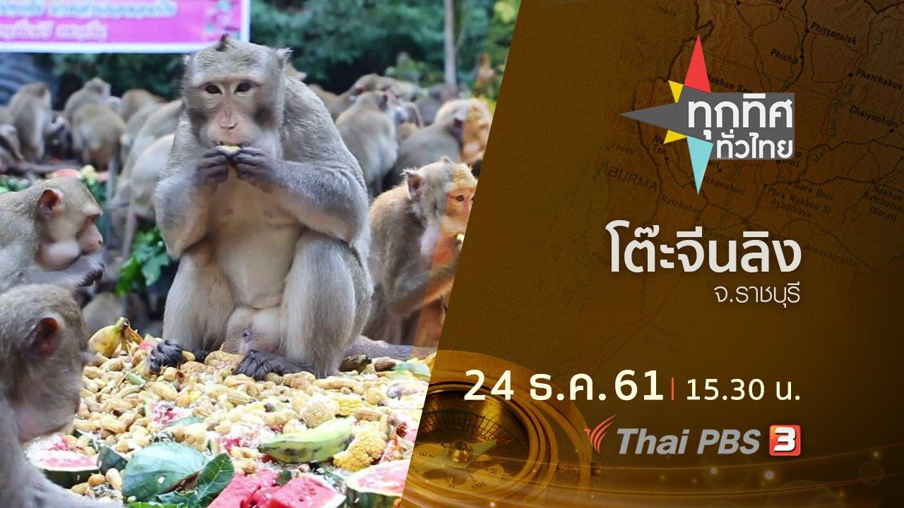 ทุกทิศทั่วไทย - ประเด็นข่าว ( 24 ธ.ค. 61)
