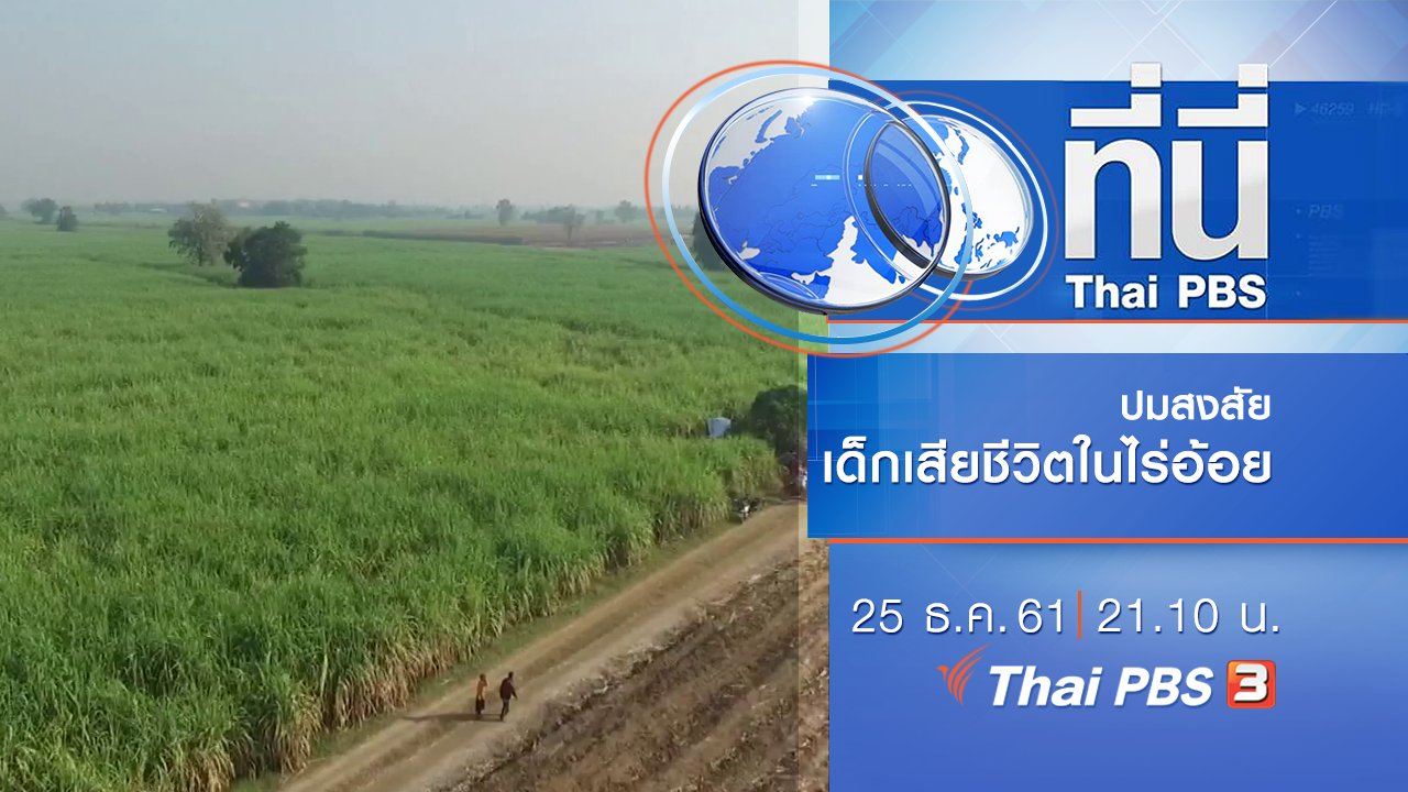 ที่นี่ Thai PBS - ประเด็นข่าว ( 25 ธ.ค. 61)