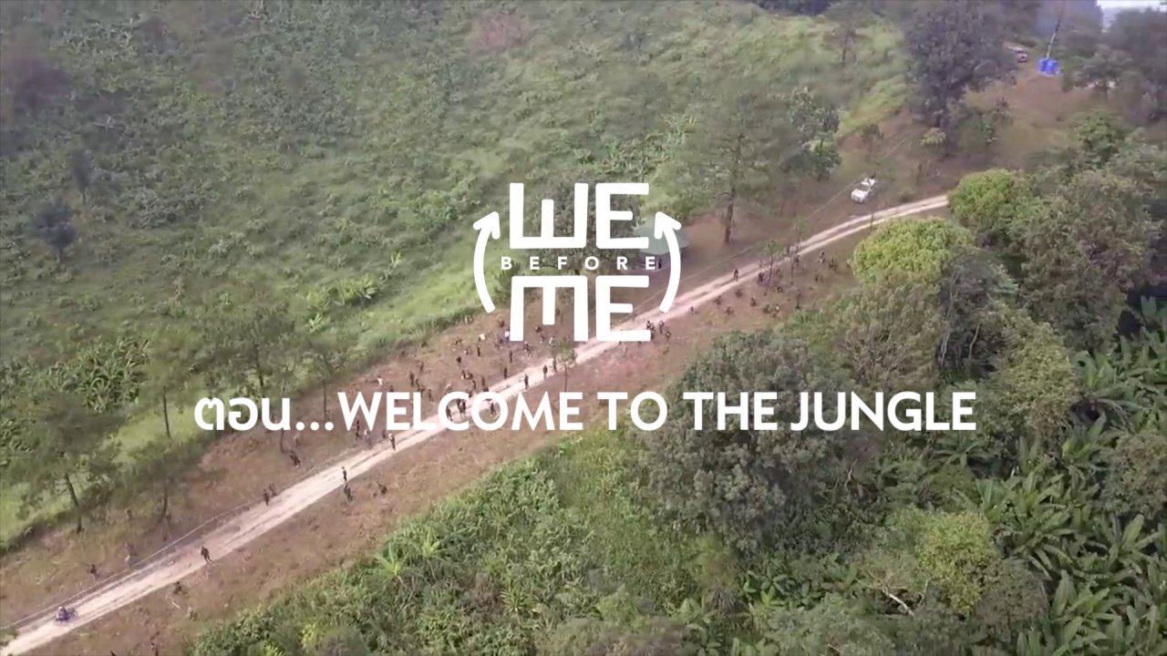 ลดส่วนตัวเพื่อส่วนรวม - Welcome to The Jungle