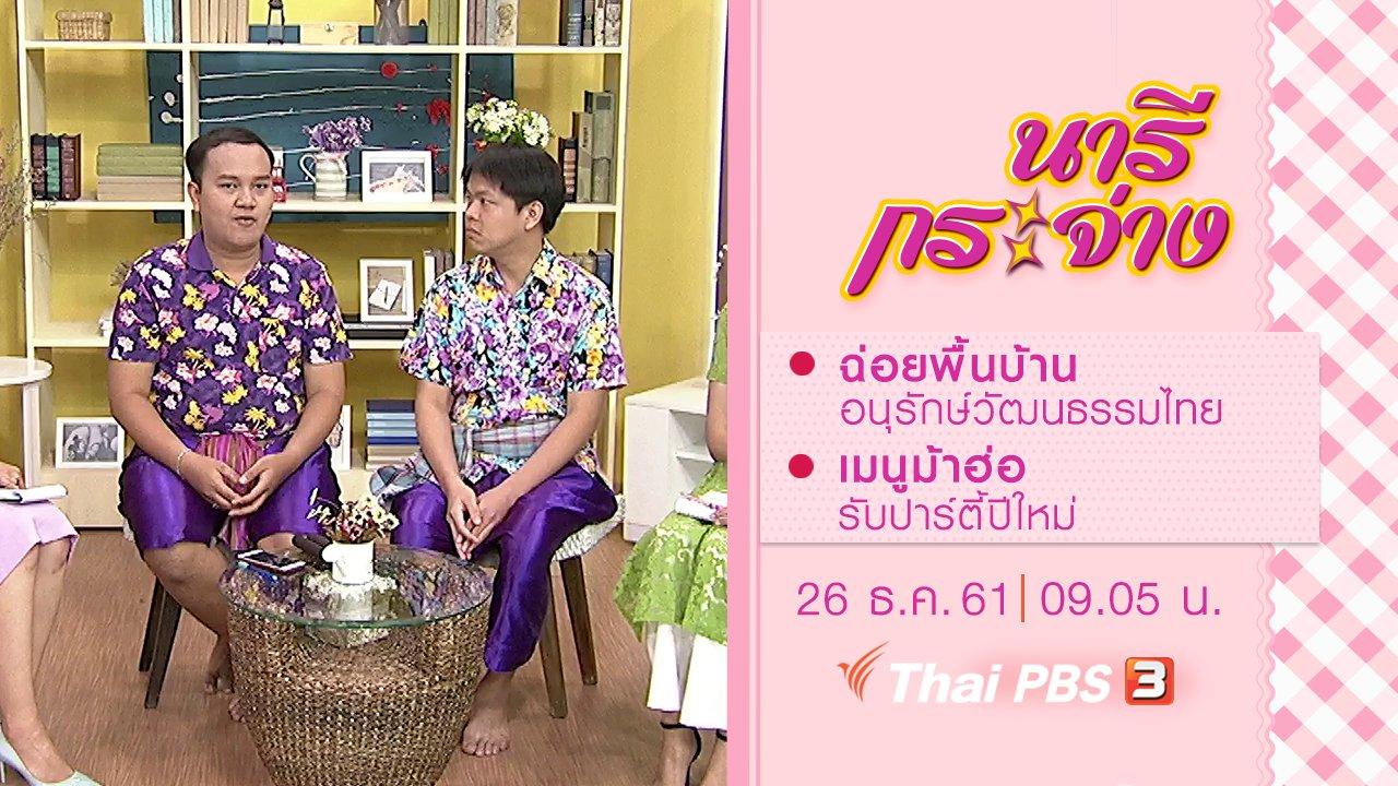 นารีกระจ่าง - ฉ่อยพื้นบ้านอนุรักษ์วัฒนธรรมไทย, เมนูม้าฮ่อ รับปาร์ตี้ปีใหม่