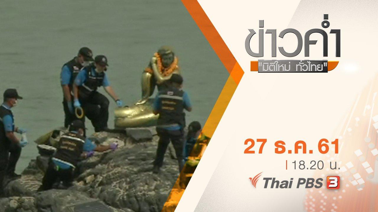 ข่าวค่ำ มิติใหม่ทั่วไทย - ประเด็นข่าว ( 27 ธ.ค. 61)