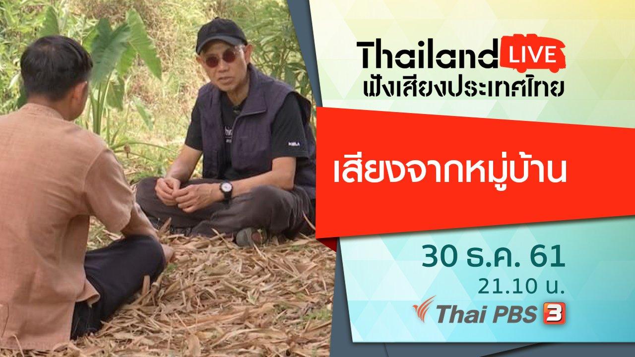 ฟังเสียงประเทศไทย - เสียงจากหมู่บ้าน