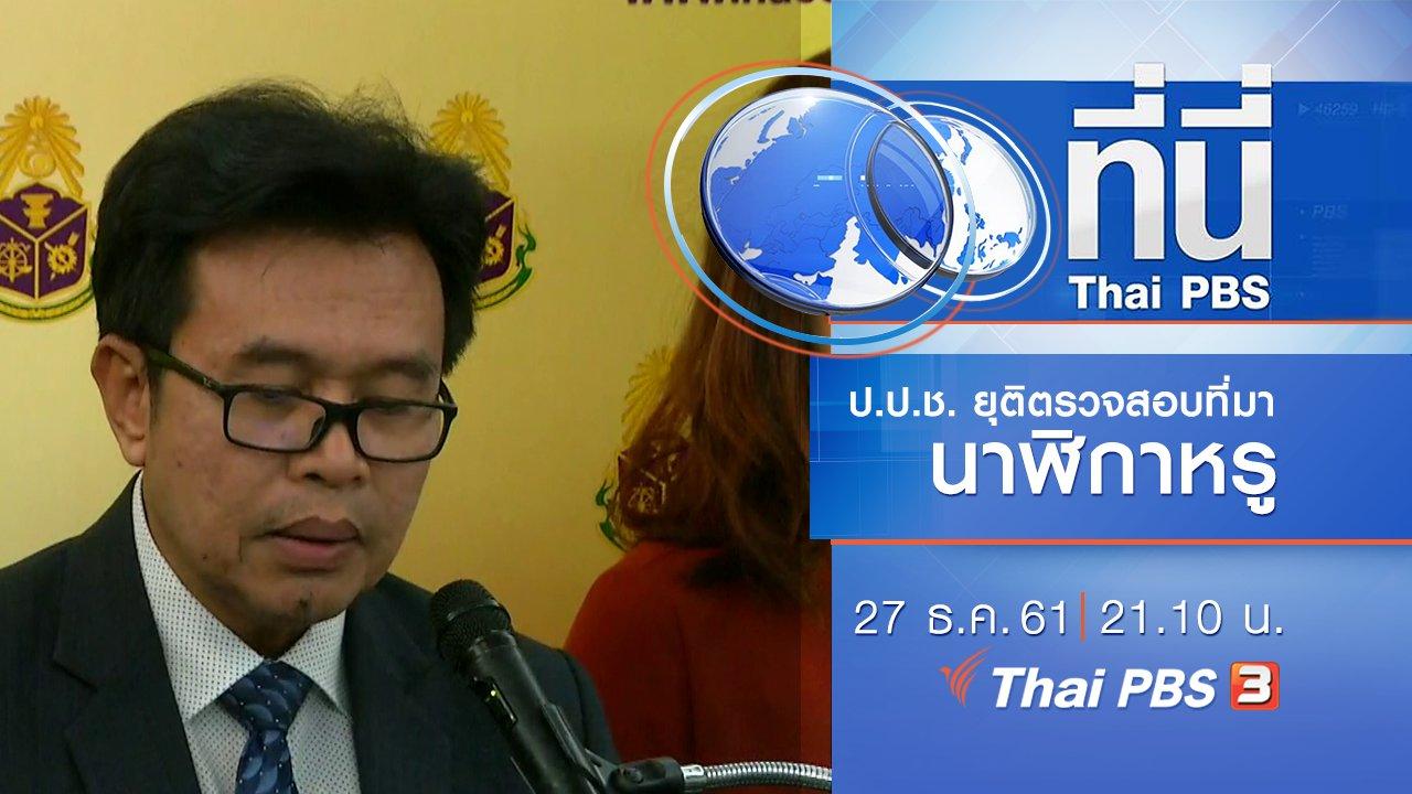 ที่นี่ Thai PBS - ประเด็นข่าว ( 27 ธ.ค. 61)