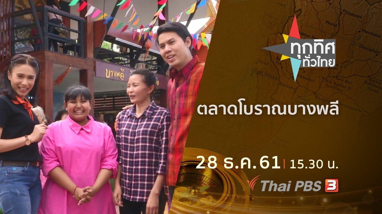 ทุกทิศทั่วไทย - ประเด็นข่าว ( 28 ธ.ค. 61)
