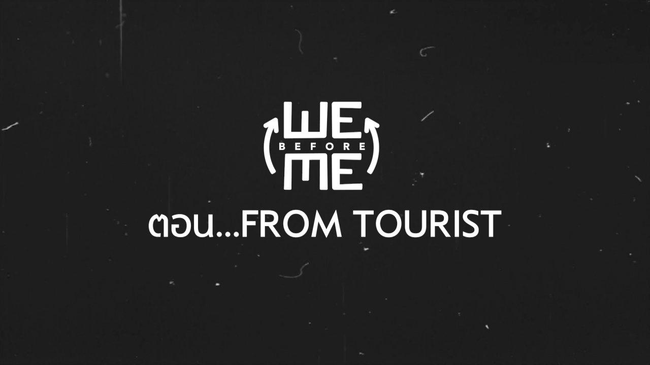 ลดส่วนตัวเพื่อส่วนรวม - FROM TOURIST