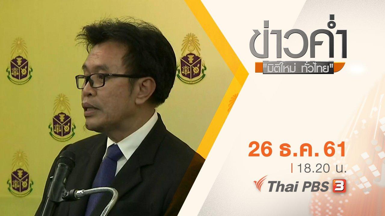 ข่าวค่ำ มิติใหม่ทั่วไทย - ประเด็นข่าว ( 26 ธ.ค. 61)