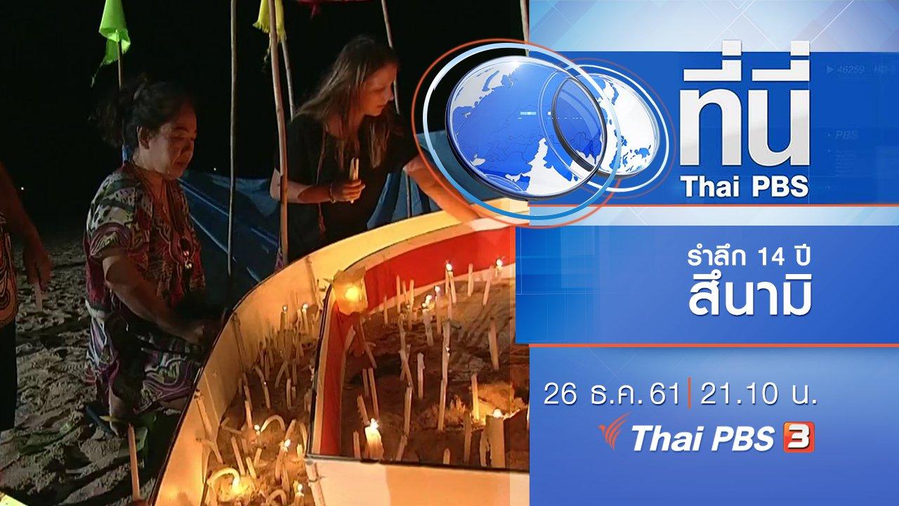 ที่นี่ Thai PBS - ประเด็นข่าว ( 26 ธ.ค. 61)