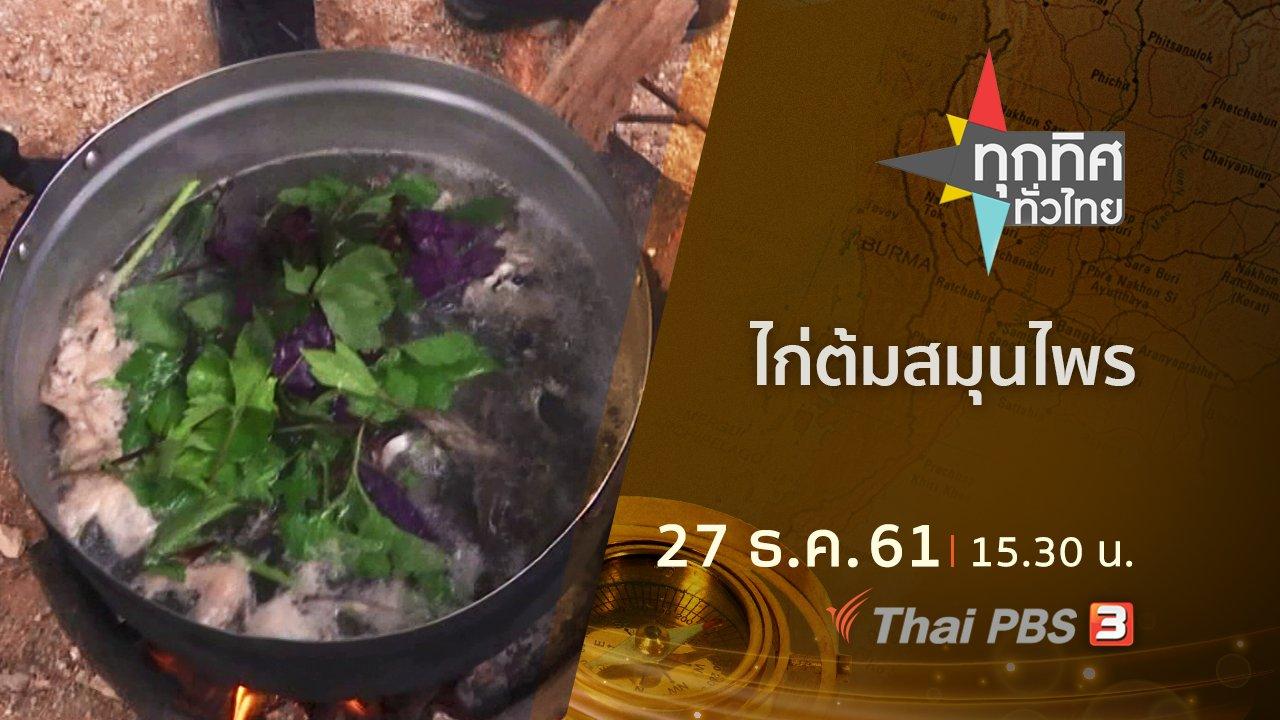 ทุกทิศทั่วไทย - ประเด็นข่าว ( 27 ธ.ค. 61)