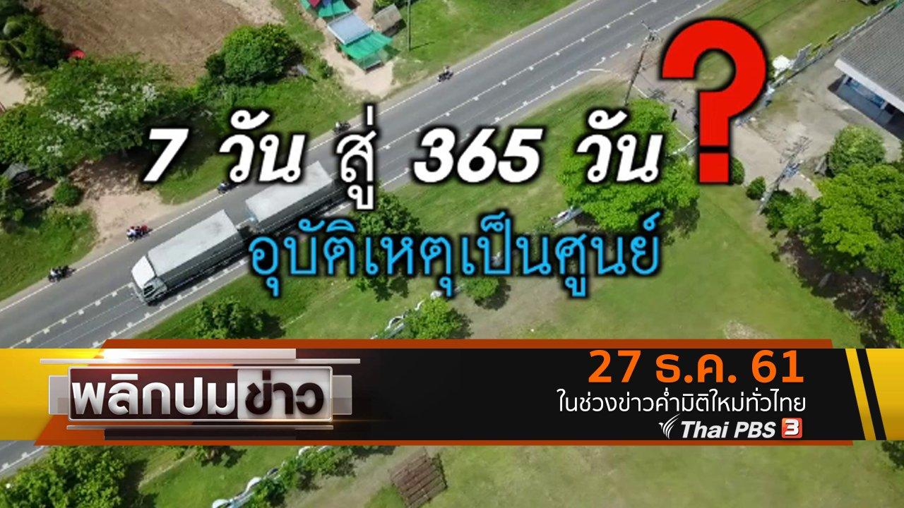 พลิกปมข่าว - 7 วัน สู่ 365 วัน อุบัติเหตุเป็นศูนย์ ?