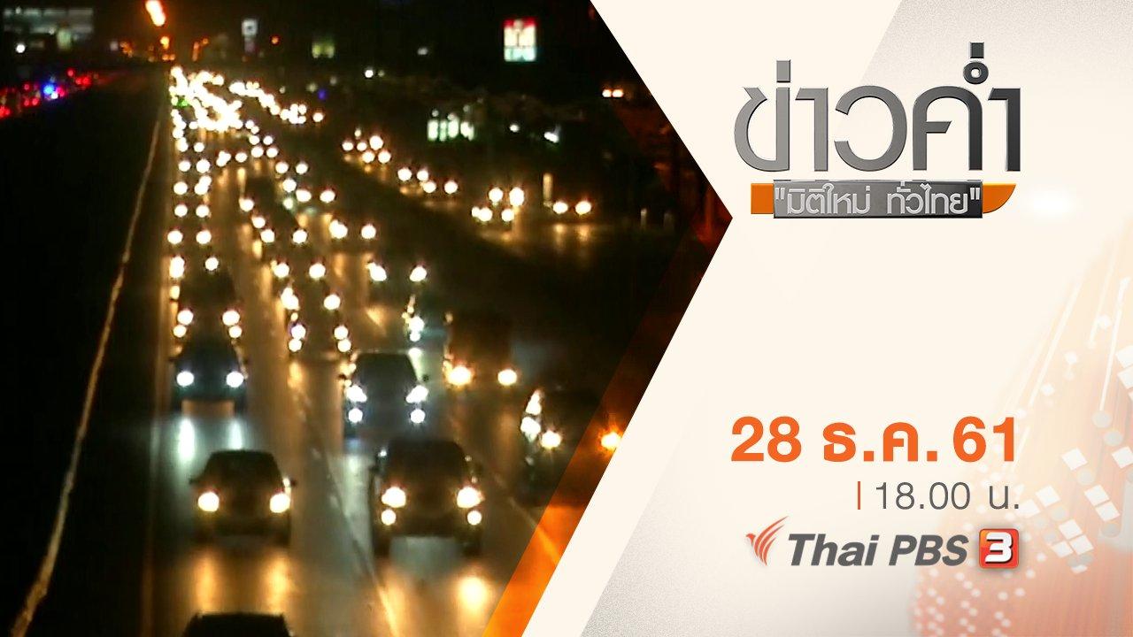 ข่าวค่ำ มิติใหม่ทั่วไทย - ประเด็นข่าว ( 28 ธ.ค. 61)
