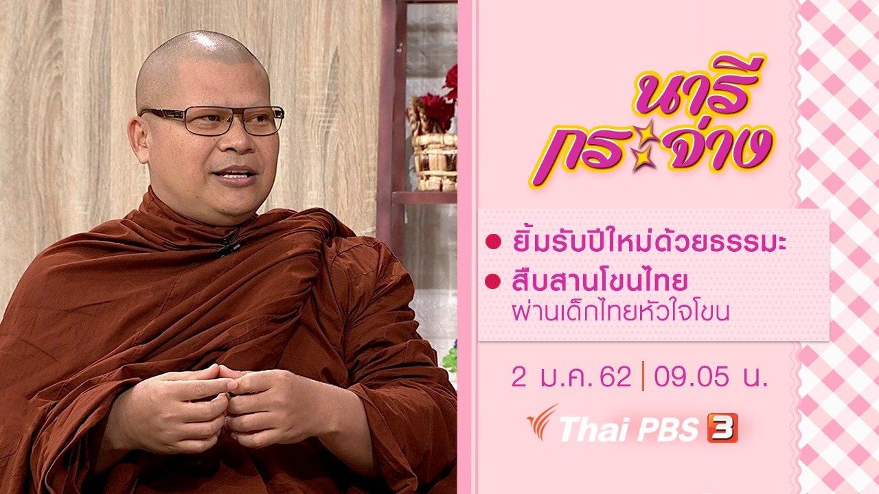 นารีกระจ่าง - ยิ้มรับปีใหม่ด้วยธรรมะ, สืบสานโขนไทย ผ่านเด็กไทยหัวใจโขน