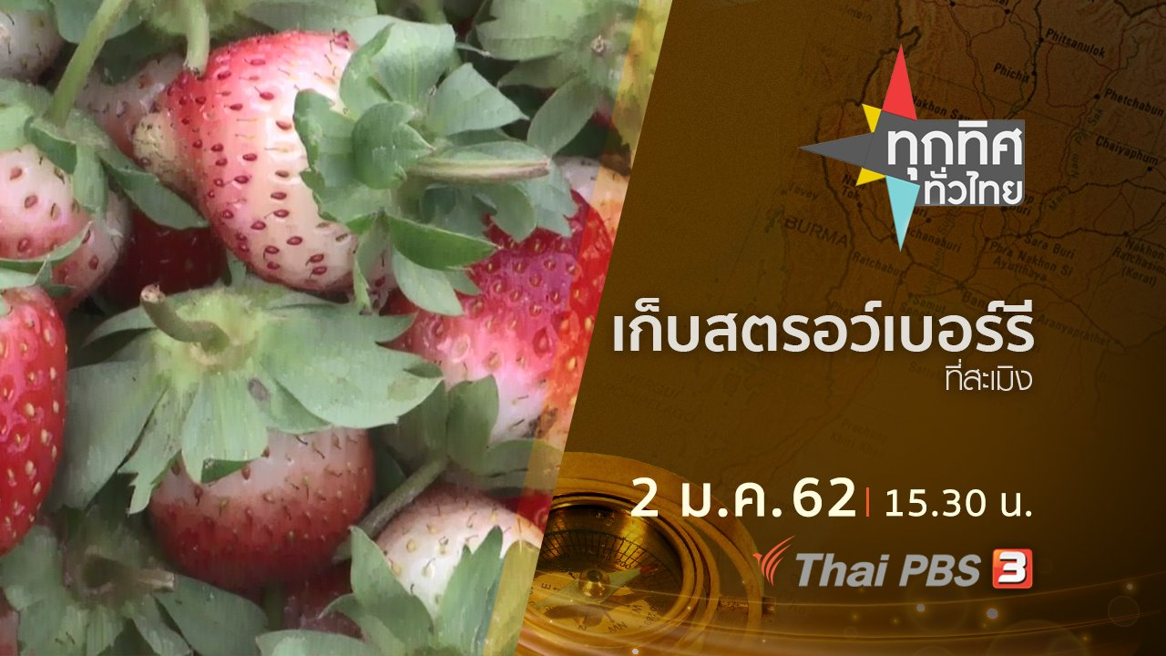 ทุกทิศทั่วไทย - ประเด็นข่าว ( 2 ม.ค. 62 )