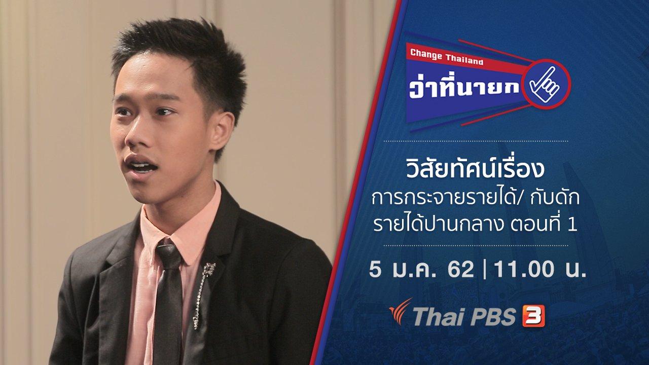 Change Thailand ว่าที่นายก - วิสัยทัศน์เรื่องการกระจายรายได้/ กับดักรายได้ปานกลาง ตอนที่ 1