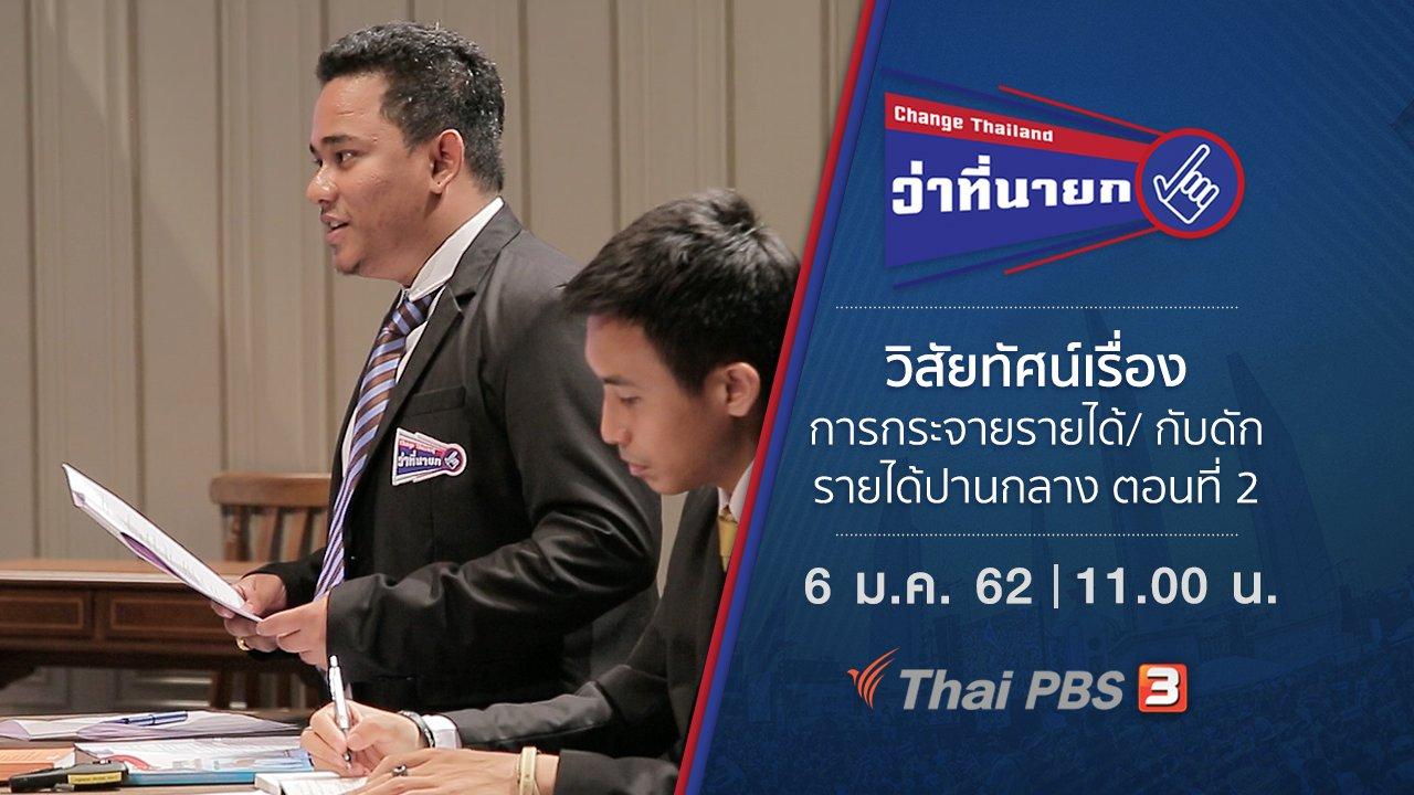Change Thailand ว่าที่นายก - วิสัยทัศน์เรื่องการกระจายรายได้/ กับดักรายได้ปานกลาง ตอนที่ 2