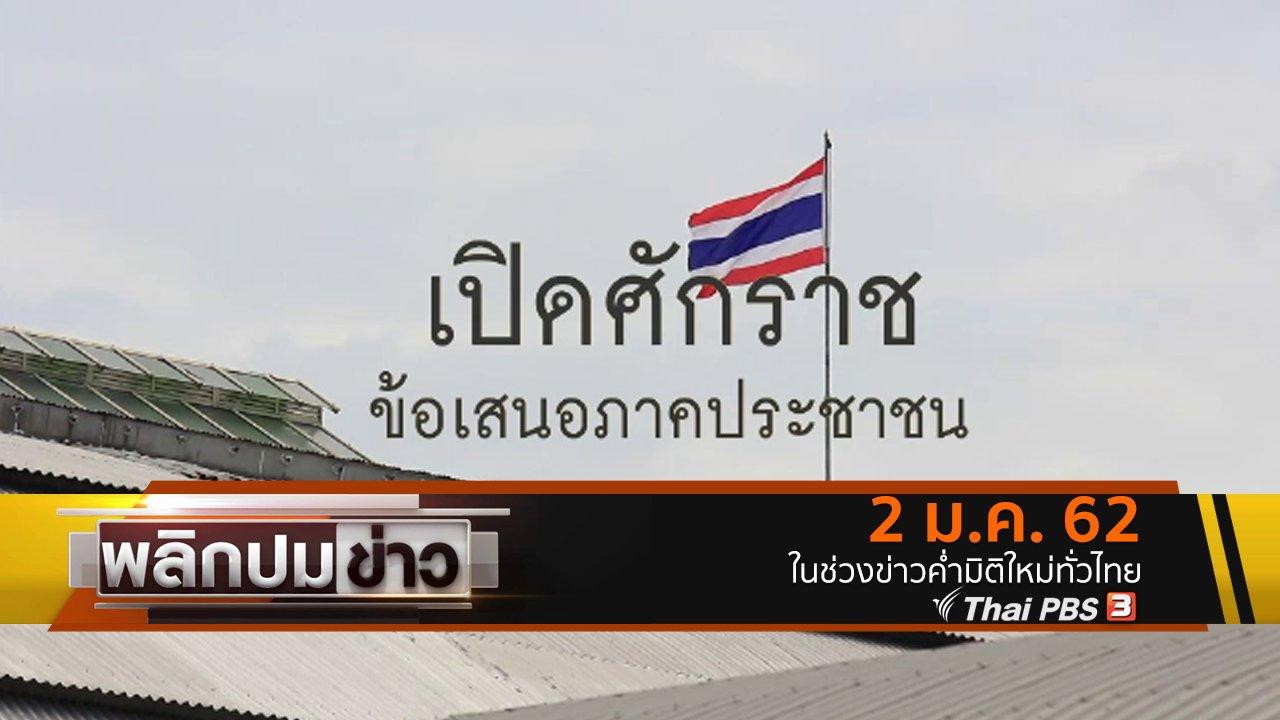 พลิกปมข่าว - เปิดศักราช ข้อเสนอภาคประชาชน
