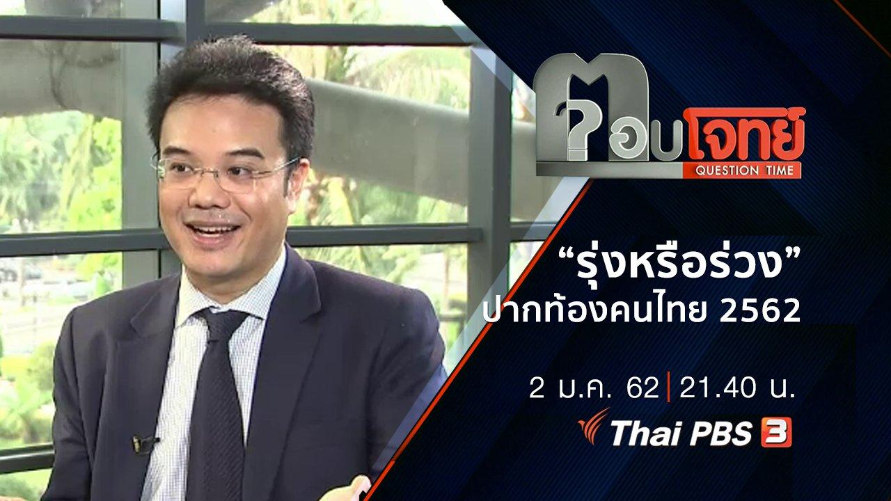 """ตอบโจทย์ - """"รุ่งหรือร่วง"""" ปากท้อง """"คนไทย"""" 2562 ...?"""