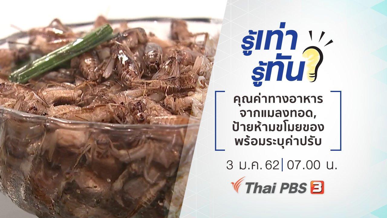 รู้เท่ารู้ทัน - แมลงทอดมีคุณค่าทางอาหารอย่างไร, การติดป้ายห้ามขโมยของพร้อมระบุค่าปรับ