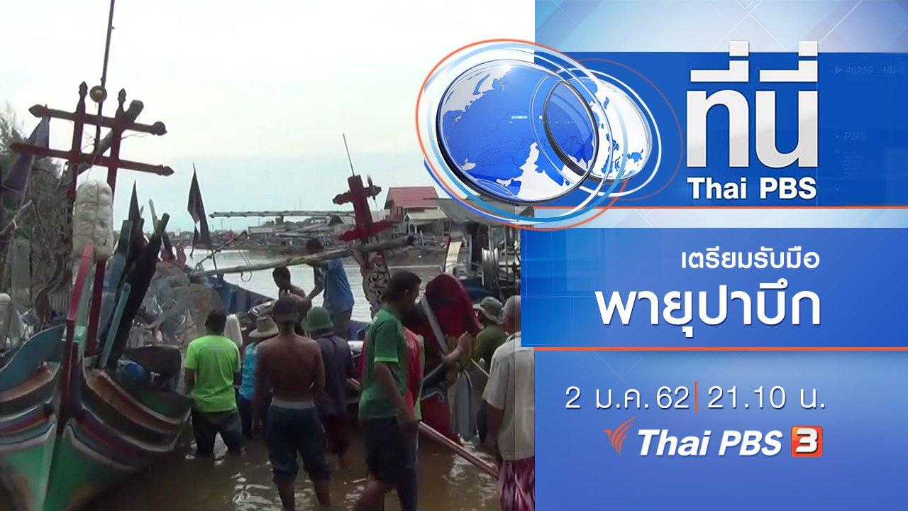 ที่นี่ Thai PBS - ประเด็นข่าว ( 2 ม.ค. 62 )