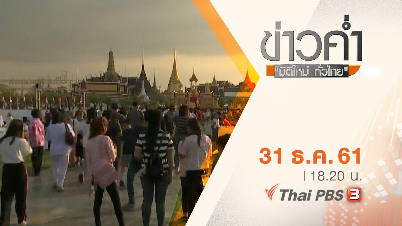 ข่าวค่ำ มิติใหม่ทั่วไทย - ประเด็นข่าว ( 31 ธ.ค. 61 )