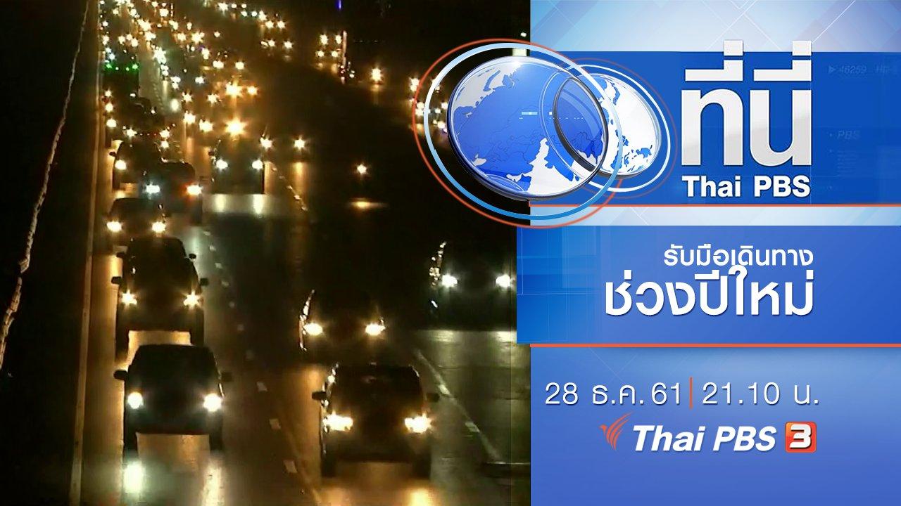 ที่นี่ Thai PBS - ประเด็นข่าว ( 28 ธ.ค. 61)