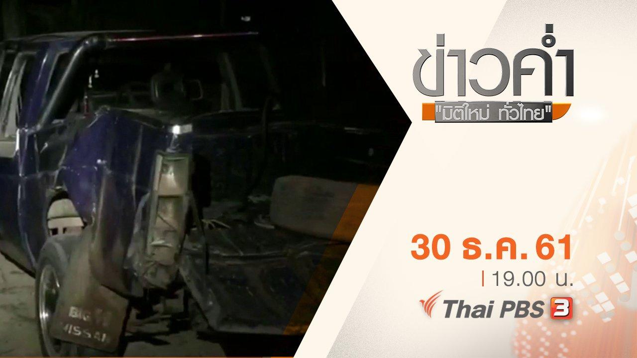 ข่าวค่ำ มิติใหม่ทั่วไทย - ประเด็นข่าว ( 30 ธ.ค. 61)